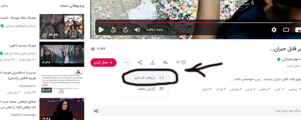 آموزش HTML اضافه نمودن ویدیوی آپارات