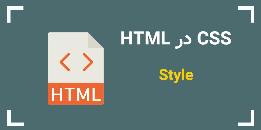 CSS در HTML | تگ CSS | تگ استایل