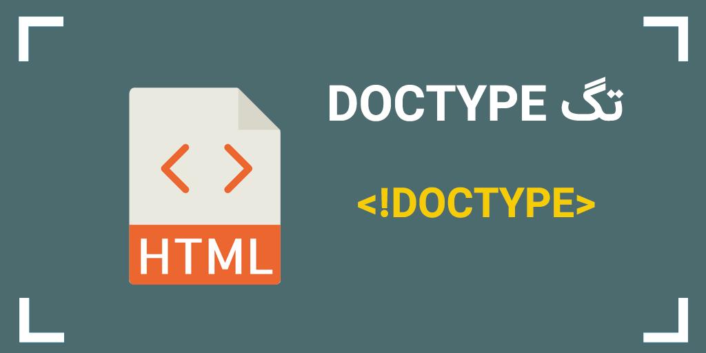 تگ DOCTYPE در HTML