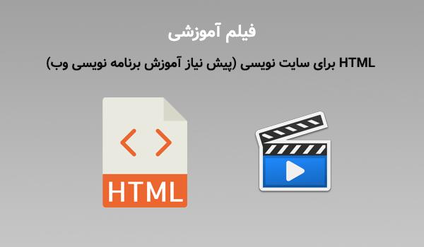 فیلم آموزش HTML