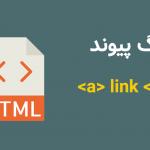 لینک در html با تگ لینک و تگ a جهت ساخت لینک های قدرتمند و با ارزش در سئو| پی استور
