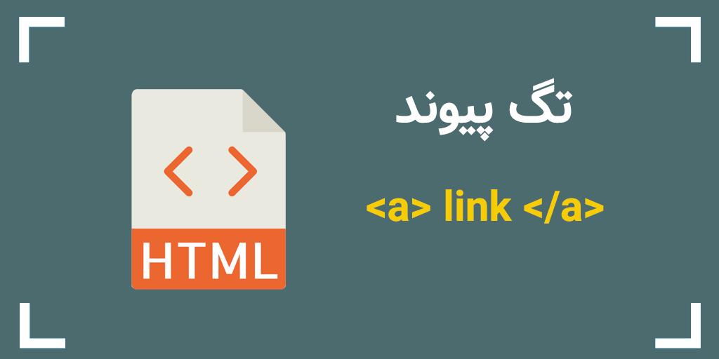 لینک در html - تگ لینک یا تگ a