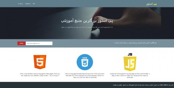 صفحه ساده html