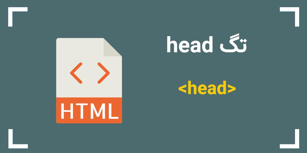تگ head در HTML