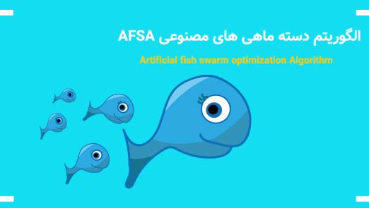 الگوریتم دسته ماهی های مصنوعی AFSA