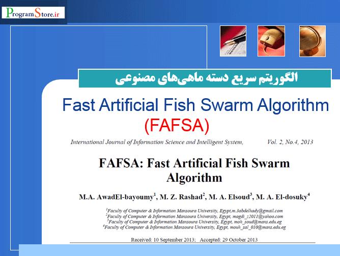 اسلاید پاورپوینت الگوریتم سریع دسته ماهی مصنوعی