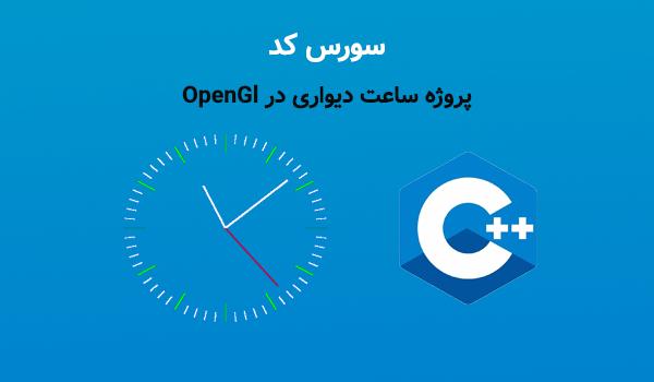 پروژه ساعت دیواری در OpenGl