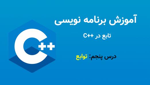 تابع در ++C