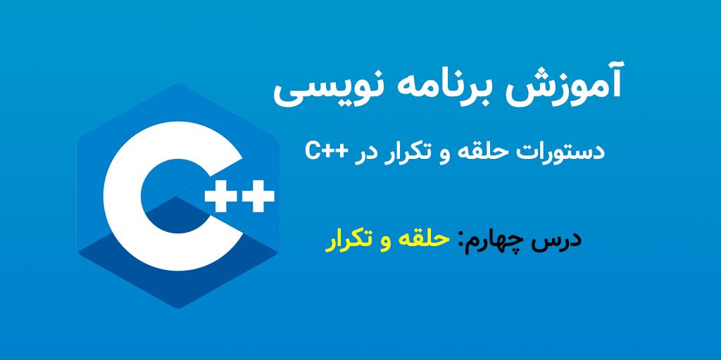 دستورات حلقه و تکرار در ++C