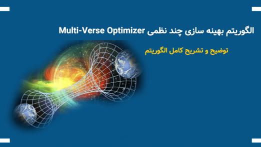 الگوریتم MVO بهینه سازی چند نظمی Multi-Verse Optimizer