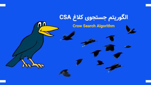 الگوریتم جستجوی کلاغ CSA