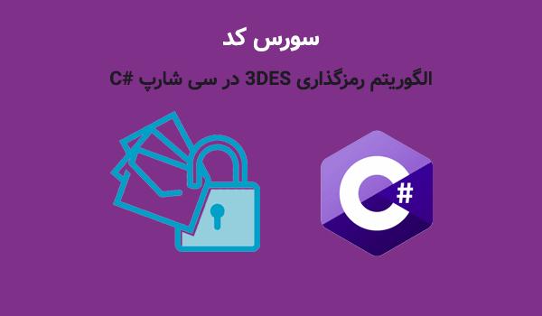 سورس کد پروژه الگوریتم رمزگذاری 3DES در سی شارپ #C