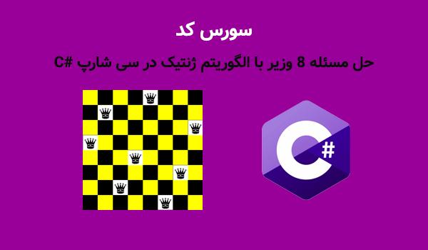 سورس کد پروژه حل مسئله 8 وزیر با الگوریتم ژنتیک در سی شارپ #C