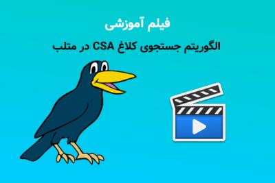 CSA Film in maatlab
