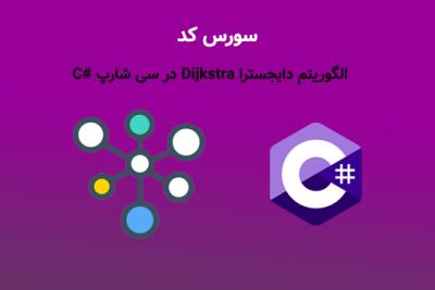 سورس کد الگوریتم دایجسترا Dijkstra در سی شارپ #C