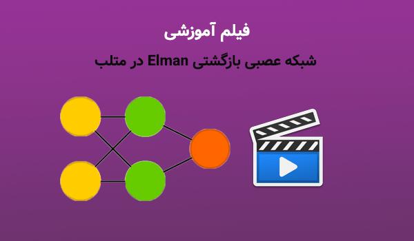 آموزش شبکه عصبی بازگشتی Elman