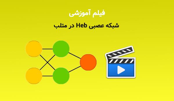 شبکه عصبی Heb