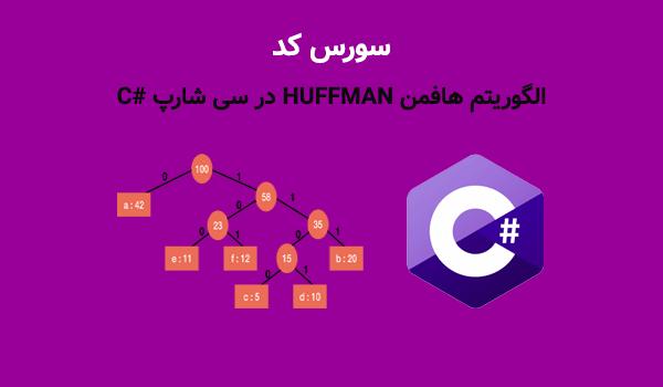 سورس کد الگوریتم هافمن HUFFMAN در سی شارپ #C