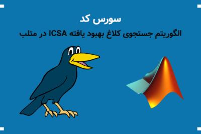 الگوریتم جستجوی کلاغ بهبود یافته ICSA در متلب