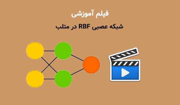 آموزش شبکه عصبی RBF در متلب