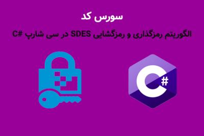 سورس کد الگوریتم رمزگذاری و رمزگشایی SDES در سی شارپ #C