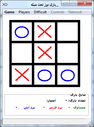 بازی دوز XO تحت شبکه