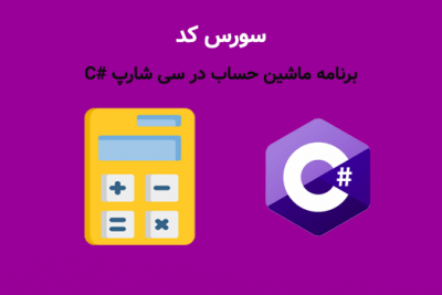 سورس کد برنامه ماشین حساب در #C