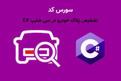 سورس کد پروژه تشخیص پلاک خودرو در #C
