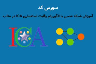 آموزش شبکه عصبی با الگوریتم رقابت استعماری ICA در متلب