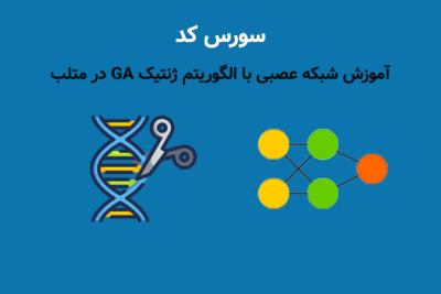 سورس کد آموزش شبکه عصبی با الگوریتم ژنتیک GA در متلب
