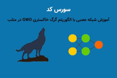 سورس کد آموزش شبکه عصبی با الگوریتم گرگ خاکستری GWO در متلب