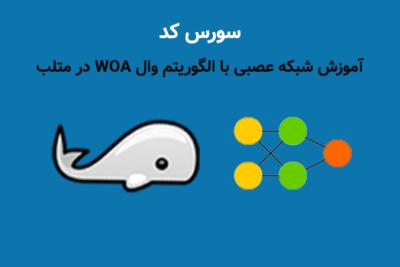 آموزش شبکه عصبی با الگوریتم وال WOA در متلب
