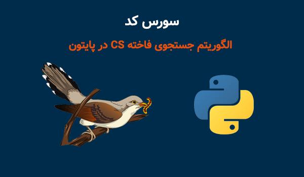 سورس کد الگوریتم جستجوی فاخته CS در پایتون Python