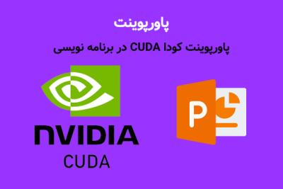 پاورپوینت کودا CUDA در برنامه نویسی