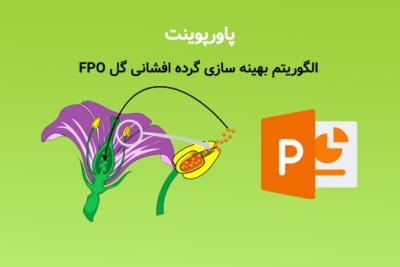پاورپوینت الگوریتم بهینه سازی گرده افشانی گل FPO