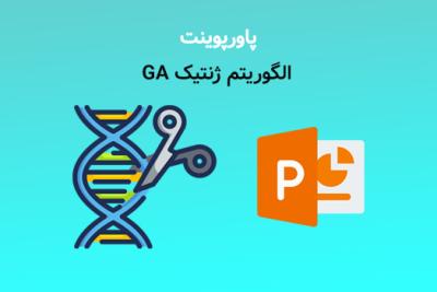 پاورپوینت الگوریتم ژنتیک GA