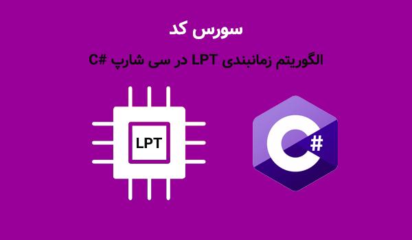 الگوریتم زمانبندی LPT در سی شارپ #C