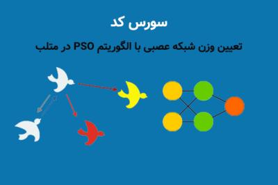 سورس کد تعیین وزن شبکه عصبی با الگوریتم PSO در متلب