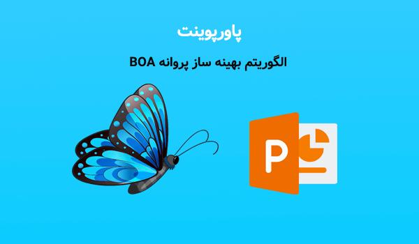 پاورپوینت الگوریتم بهینه ساز پروانه BOA