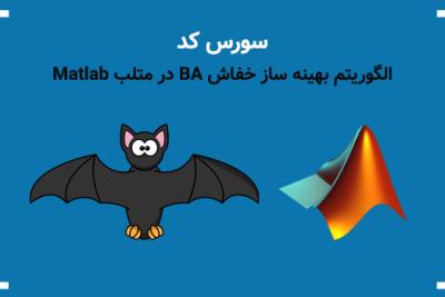 الگوریتم بهینه ساز خفاش BA در متلب Matlab