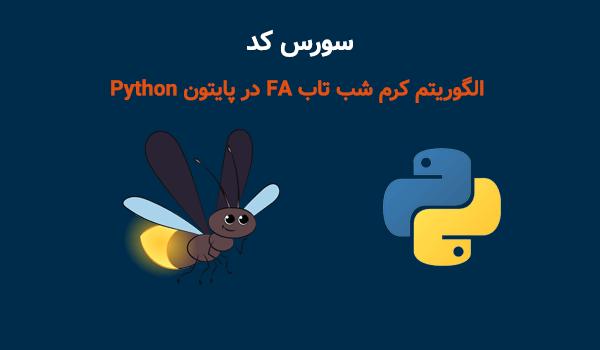 الگوریتم کرم شب تاب FA در پایتون Python