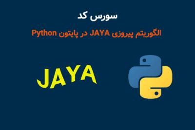 الگوریتم پیروزی JAYA در پایتون Python