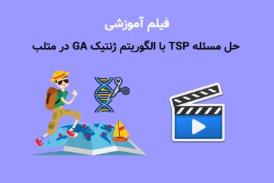 حل مسئله TSP با الگوریتم ژنتیک