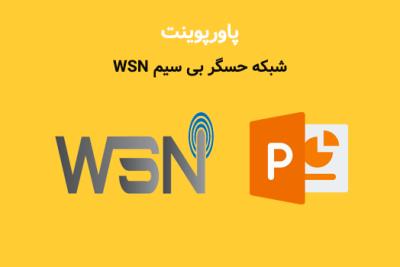 پاورپوینت شبکه حسگر بی سیم WSN