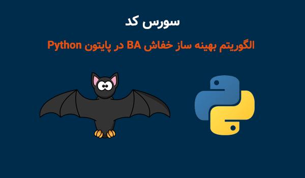 الگوریتم بهینه ساز خفاش BA در پایتون Python
