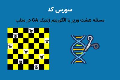مسئله هشت وزیر با الگوریتم ژنتیک GA در متلب
