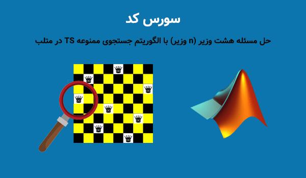 سورس کد حل مسئله هشت وزیر (n وزیر) با الگوریتم جستجوی ممنوعه TS در متلب