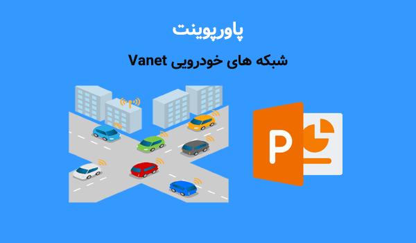 پاورپوینت شبکه های خودرویی Vanet