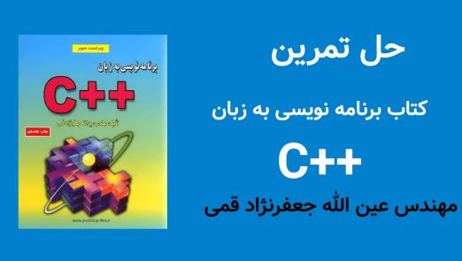 حل تمرین کتاب برنامه نویسی