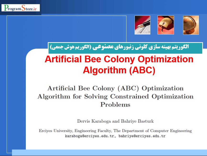 پاورپوینت الگوریتم بهینه سازی کلونی زنبور مصنوعی ABC